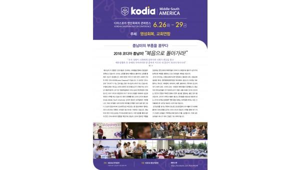 20180624 수영로신문 코디…