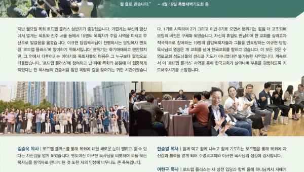 20190616 수영로신문 로드…